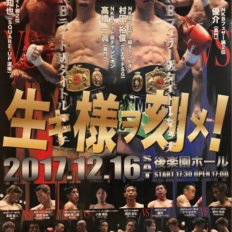 12月16日NKBフェザー級タイトルマッチ