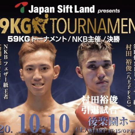 いよいよ10月10日 トーナメント決勝戦 引退試合!!!